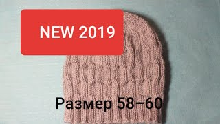 ШАПКА МУЖСКАЯ спицами для начинающих МК Видео+схема Mens Hat knitting
