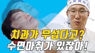 [치과 수면마취] 수면마취를 이용한 치과 치료 설명과 …
