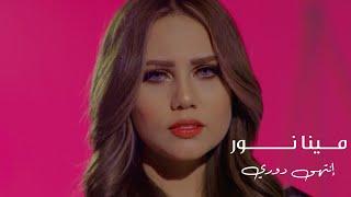 مينا نور - انتهى دوري (حصرياً)   2020   (Mina Nour - Aintha Dawri (Exclusive