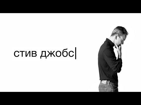 Стив Джобс (2015)  Дублированный трейлер