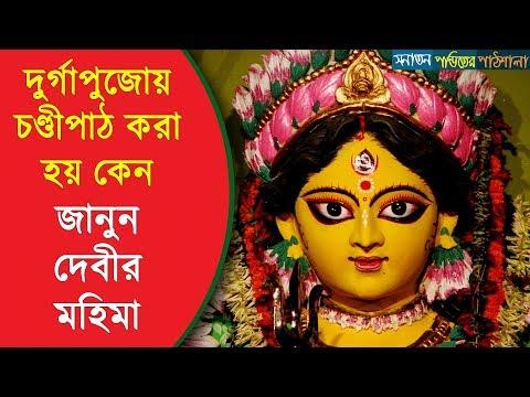 দুর্গাপূজায় চণ্ডীপাঠ করা হয় কেন, জানুন দেবীর মহিমা   Durga Puja Chandi Path 2018   Hindu Shastra  
