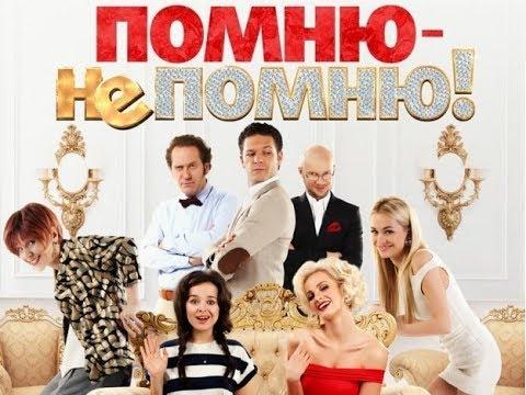 """""""Помню не помню""""...Русские комедии..."""