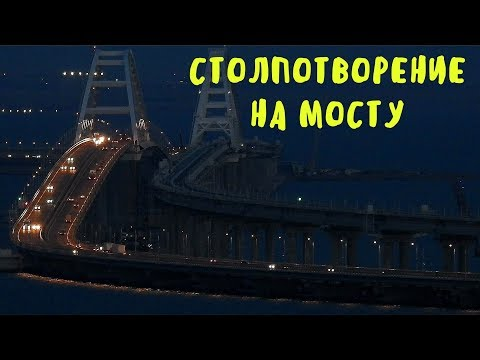 Крымский мост(22.07.2019) КРАСОТА!