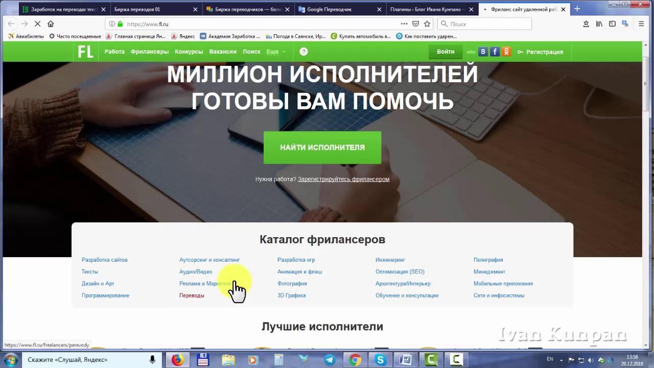 заработки на переводах в интернете