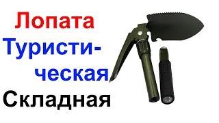 Обзор Лопата Туристическая Складная с Компасом 3в1 !!!