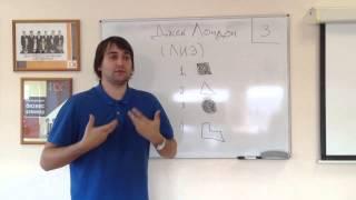 Урок 16 - Джек Лондон (ЛИЭ)