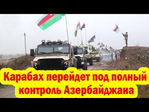 Карабах перейдет под полный контроль Азербайджана! Какую компенсацию за это получит Армения?