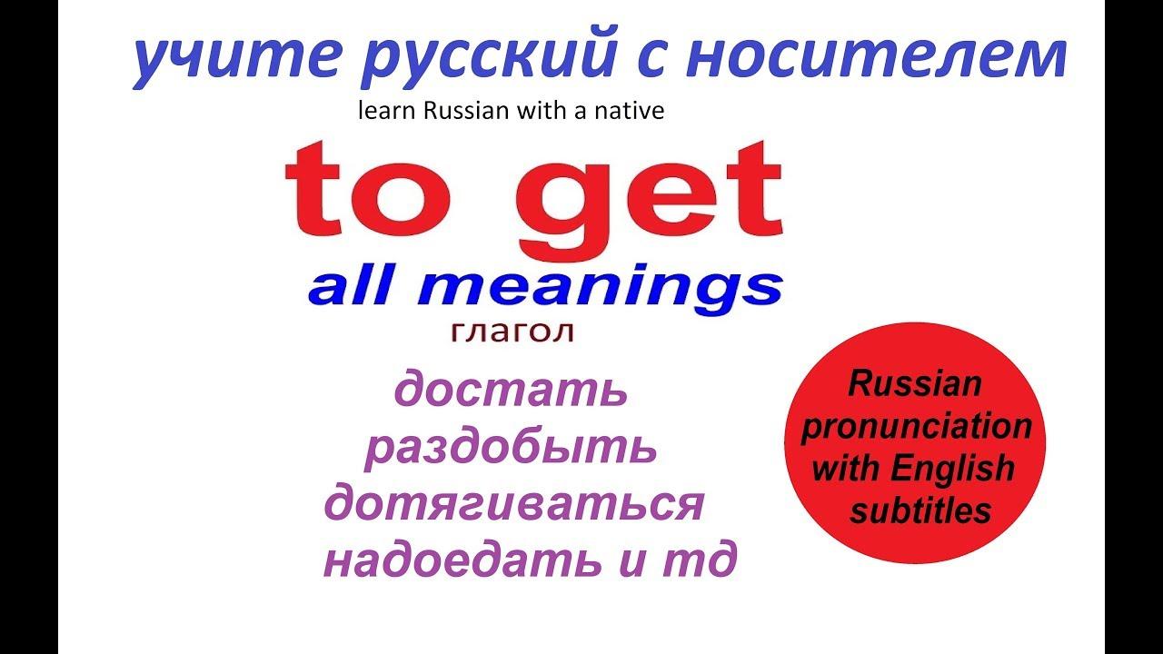 № 232   Учим русские глаголы:  'ДОСТАВАТЬ' - значения и использование.