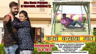 Kasa kasaya Gate Tera // Vijender Foji Pattikalyana // Alka Music New Song