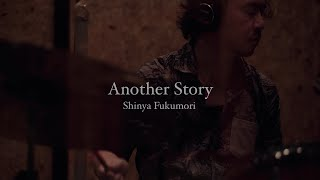 "Making of ""Another Story"" - Shinya Fukumori【nagalu-001】"