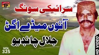 Aa Tun Medey Angan | Jalal Chandio | Old Sindhi Song | Tp Sindhi