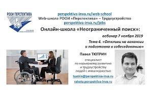 Вебинар: Отклики на вакансии и подготовка к собеседованию (07.11.2019, вебинар 4)