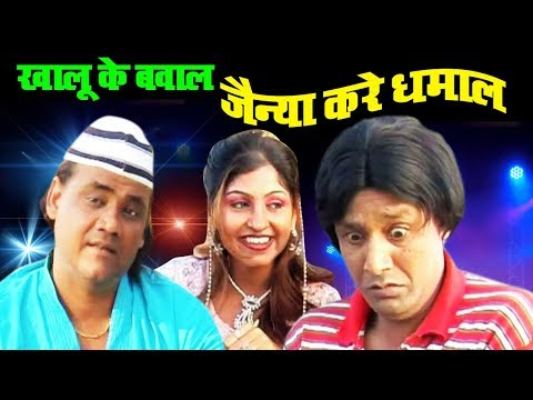 Khalu Ke Bawaal Jainya Kare Dhamaal - Khandesh Full Movie | Asif Albela