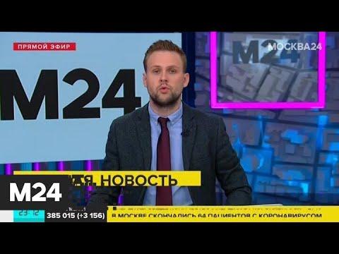 В Москве скончалось 64 пациента с коронавирусом - Москва 24