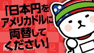 トラベル英会話「日本円をアメリカドルに両替してください」