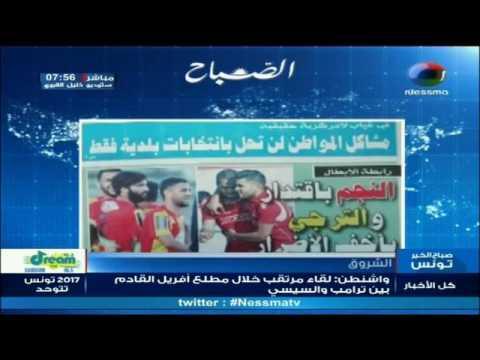 أبرز عناوين الأخبار الرياضية ليوم الإثنين 20/03/2017
