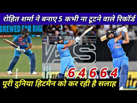 दूसरे टी20 में Rohit Sharma ने तोड़े 5 World Record, लगाई रिकॉर्ड्स की झड़ी