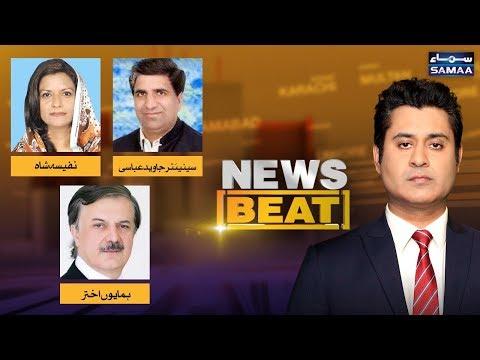 Awam mehngai se preshan | News Beat | SAMAA TV | 15 September 2019