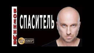 Русские фильмы Спаситель новинки 2017