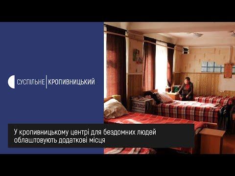 Суспільне Кропивницький: У кропивницькому центрі для бездомних людей облаштовують додаткові місця