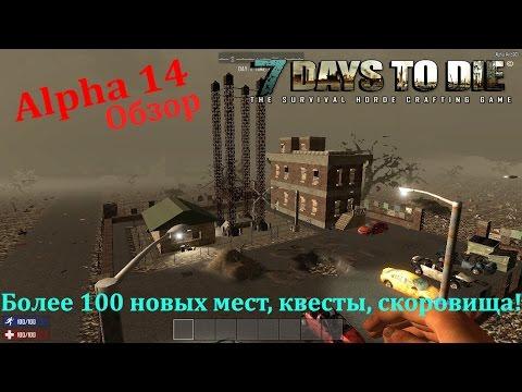 Обзор 7 Days To Die Alpha 14. Новые места, сокровища, квесты!