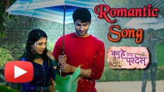 Romantic Rain Song On Shiv & Gauri | Kahe Diya Pardes | Chane Laga Madhoshi Ka Sama