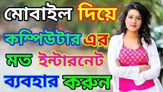 How To Use Computer Browser ON Android Mobile BANGLA  Mobile Tips 2018