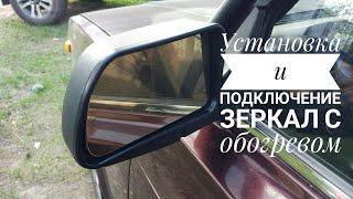 Как установить и подключить зеркала с подогревом на ВАЗ