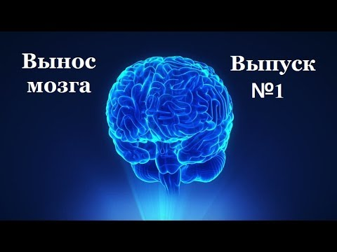 С.В. Савельев: ВЫНОС МОЗГА