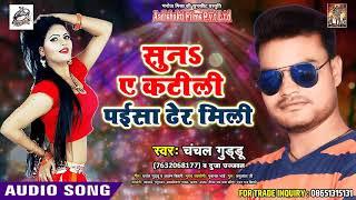 chanchal guddu  का सबसे हिट गाना - सुनs ए कटीली पईसा ढेर मिली - Latest Bhojpuri Song 2018