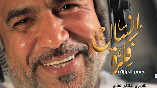 فكرة إنسان   جعفر الدرازي - الإمام المنتظر عج  2020