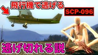 『SCP-096』でも飛行機なら逃げ切れる説【GMOD】
