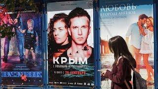 Фильм «Крым» и сеанс кинопропаганды