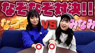 【珍回答連発】ねぇねとなぞなぞ対決!!
