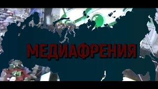 👤📺 МЕДИАФРЕНИЯ. Фильм Игоря Яковенко