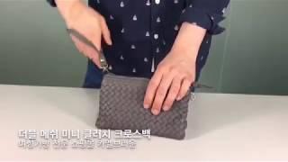 더블 메쉬 미니 클러치 크로스백 - [카멜브라운]