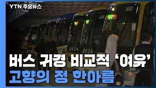 버스 귀경 비교적 '여유'...고향의 정 한아름 / YTN