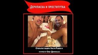 Анастасия «Рыбка» Вашукевич, Олег Дерипаска и секс с детьми: как развлекаются олигархи