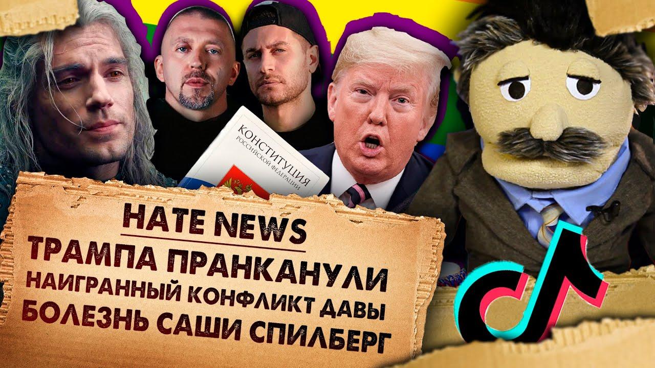 Показной конфликт Давы и Сереги | Очередной ТикТок дом | Идиотский ролик за поправки | Hate NEWS #2