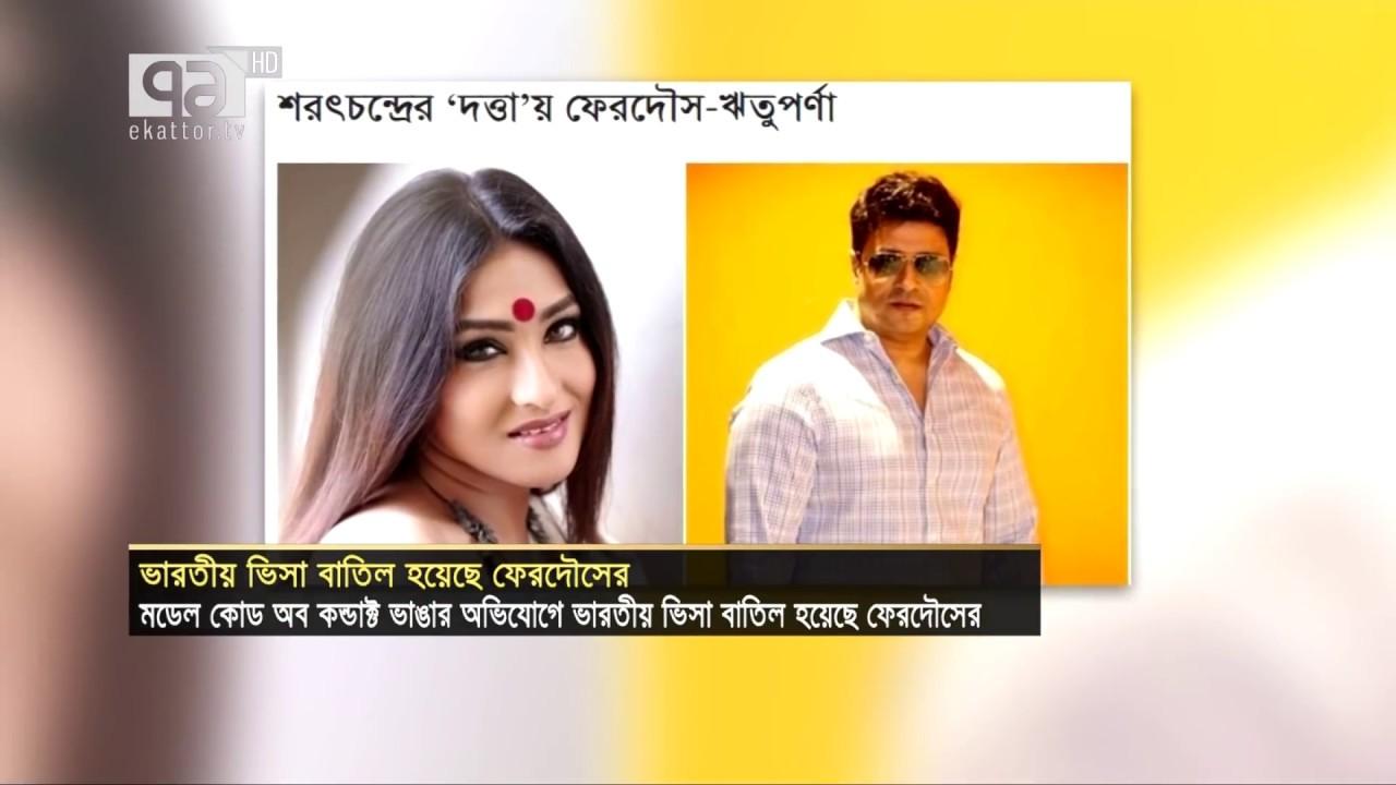 ফেরদৌসের ভারতীয় ভিসা বাতিল | Entertainment | Ekattor TV