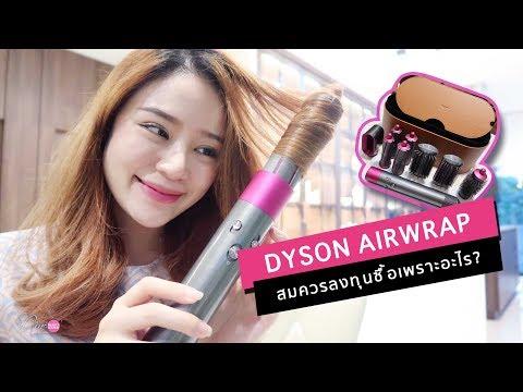 HAIR || รีวิว + สอนวิธีใช้ DYSON Airwrap สมควรลงทุนซื้อมั๊ย? || NinaBeautyWorld