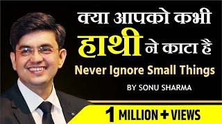 छोटी बातों को ज़िंदगी में कभी नज़रंदाज मत करना ! Sonu Sharma