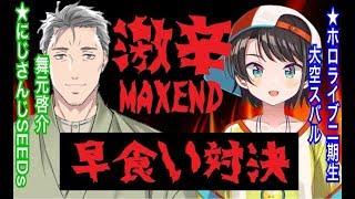 ペヤング激辛MAXEND早食い対決! 舞元啓介vs大空スバル