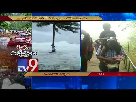 Cyclone Ockhi shakes Kerala,Tamil Nandu & Lakshadweep - TV9 Today