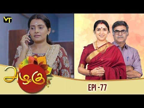 Azhagu - அழகு | Tamil Serial | Full HD | Episode 77 | Revathy | Sun TV | Vision Time Tamil