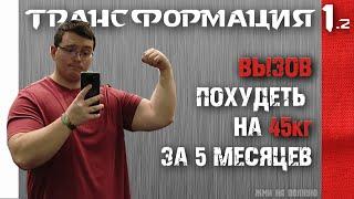 """Натуральная трансформация 01.2 """"ПОХУДЕТЬ НА 45КГ"""""""
