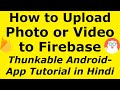 Thunkable Firebase Upload Extension | Uploading Files To Firebase | Image/Video Upload To Firebase