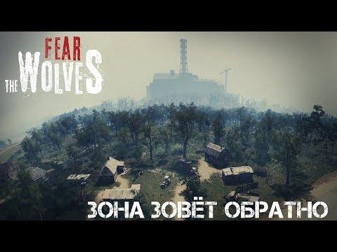 Fear The Wolves - ЗОНА ЗОВЁТ ОБРАТНО