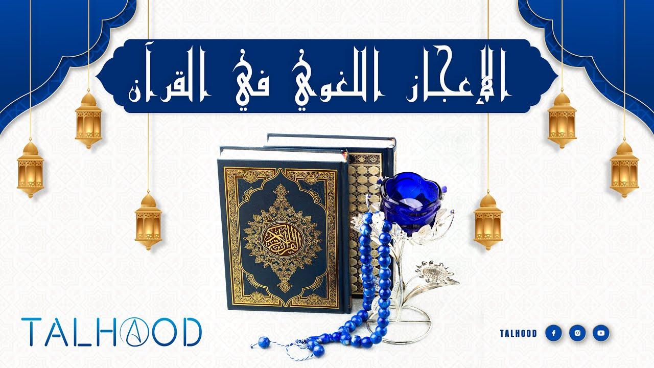 الإعجاز  فى القرآن