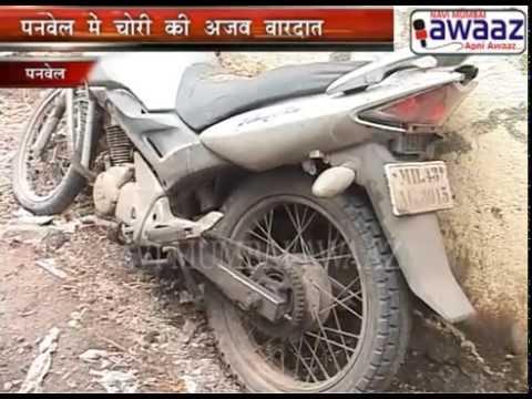 Navi Mumbai Awaaz - Novel Bike Theft In Panvel